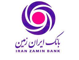 bank iran zamin